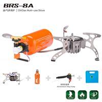 BRS-8A 油汽多用分体炉