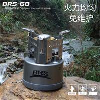 兄弟BRS-68一体反热式野战油炉野营便携炉具火力均匀